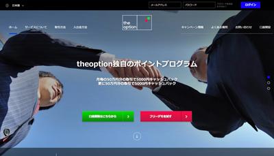 theoption(ザオプション)トップ画面